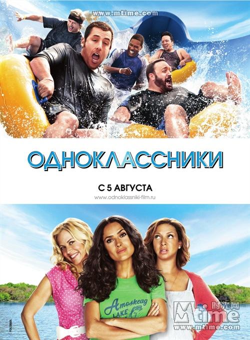 одноклассники фильм 2012