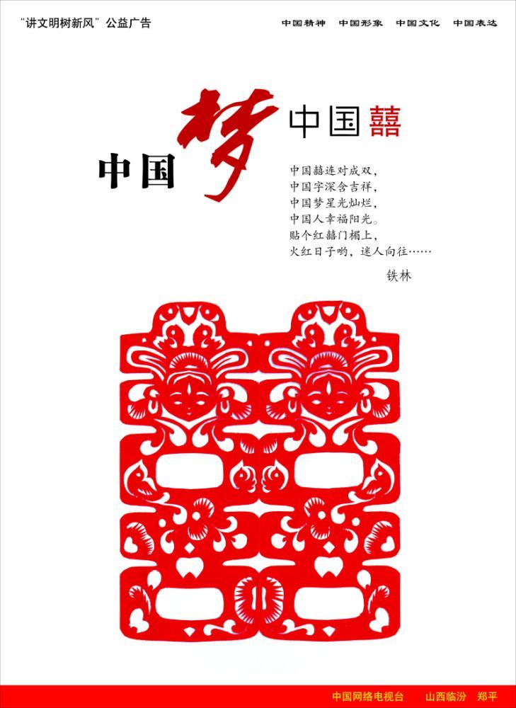 中国梦 牛精神;