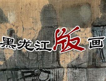 专题:黑龙江版画——无声的艺术片