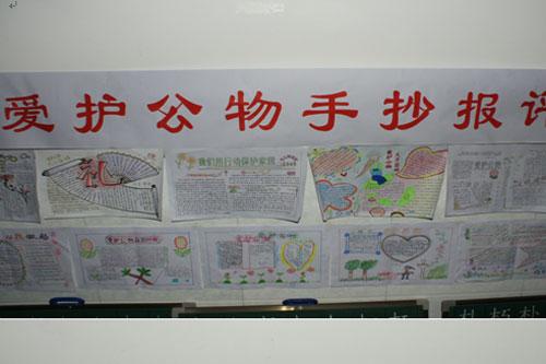 浓江农场学校举办; 关于爱护公物手抄报_爱护公物手抄报内容_爱护公物