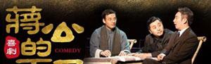 话剧《蒋公的面子》在黑龙江大学首演