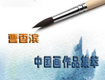 专题:曹香滨中国画作品集萃