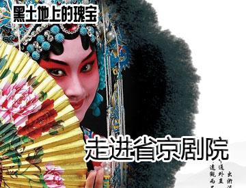 黑土地上的瑰宝:走进黑龙江省京剧院