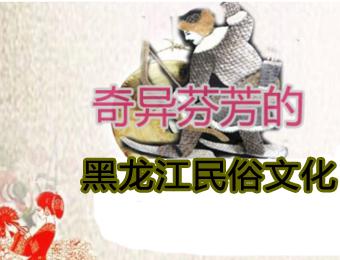 专题:奇异芬芳的黑龙江民俗文化