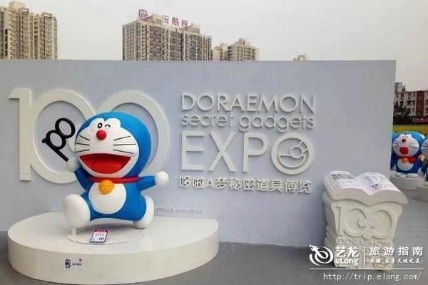 北京朝阳大悦城机器猫展图片