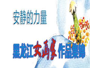 安静的力量:黑龙江女画家作品集锦