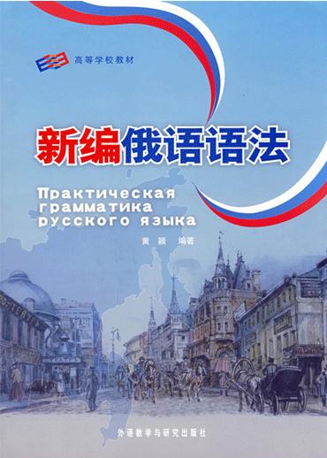 俄语语法教程系列(二十)动词第一变位法