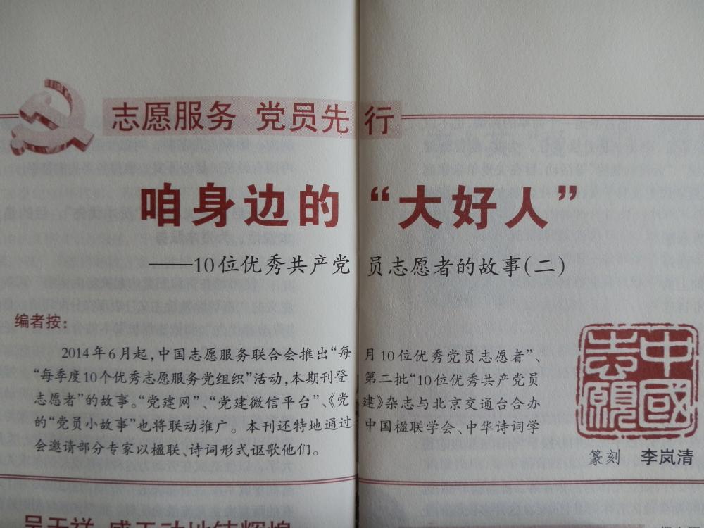 中国文明网·黑龙江