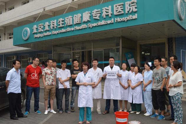 """北科医院接受""""冰桶挑战"""" 向北医三院,歌手韩红发难"""