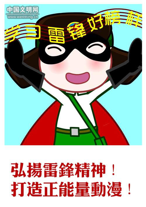 中国文明网首发 雷风侠 动漫 新颖形式唱响雷锋精神