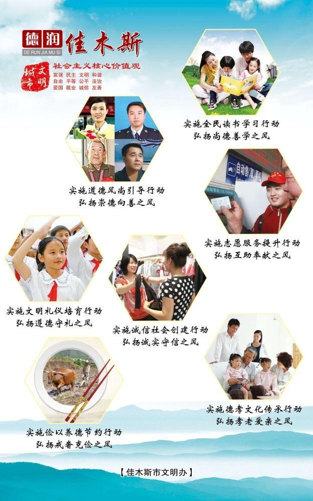 黑龙江省文明网