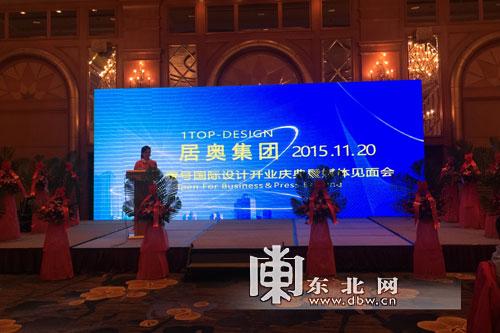 哈尔滨壹号国际设计举行开业典礼暨媒体见面会