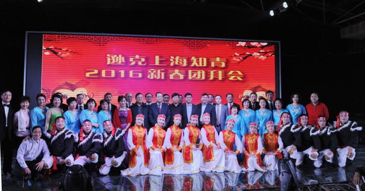 逊克上海知青2016年新春团拜会隆重举行 - 逊克知青 - 逊克知青的博客