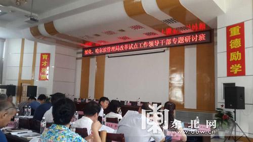 省农垦改革试点工作领导干部专题研讨班开班