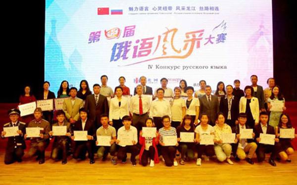 黑龙江第四届俄语风采大赛复赛举行 15名选手将赴俄决赛