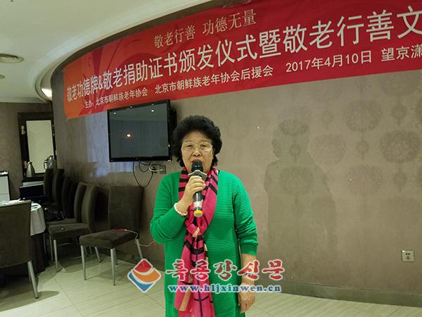 베이징시조선족노인협회 후원이사회 출항