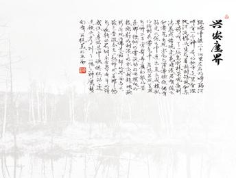 中国最冷小镇秋色渐浓