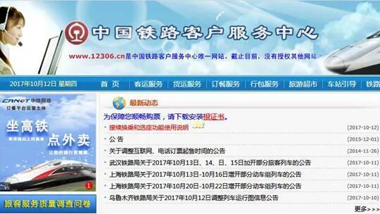 Теперь при покупке билета на поезд в Китае можно выбрать место в вагоне!