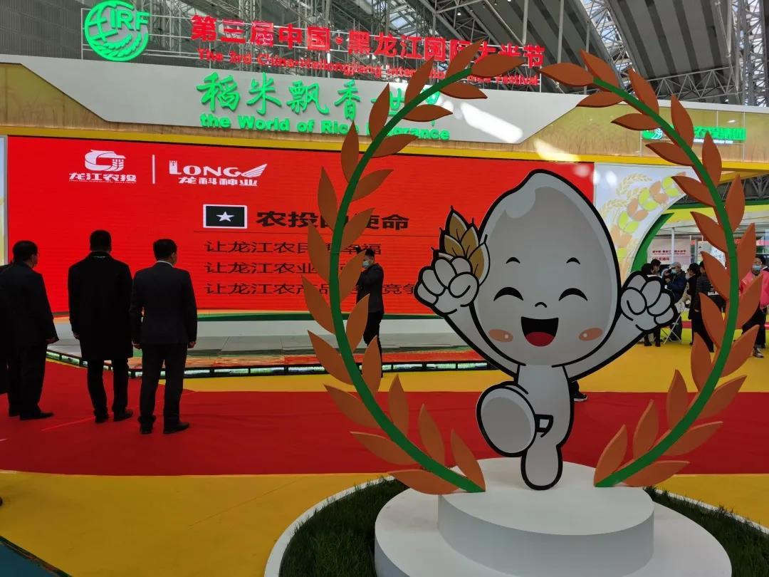 Открылся Третий Хэйлунцзянский международный фестиваль риса Китая