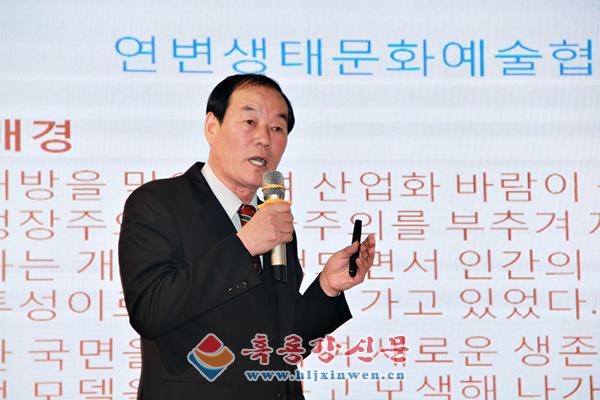 연변생태문화예술협회 설립 10주년 기념대회 연길서