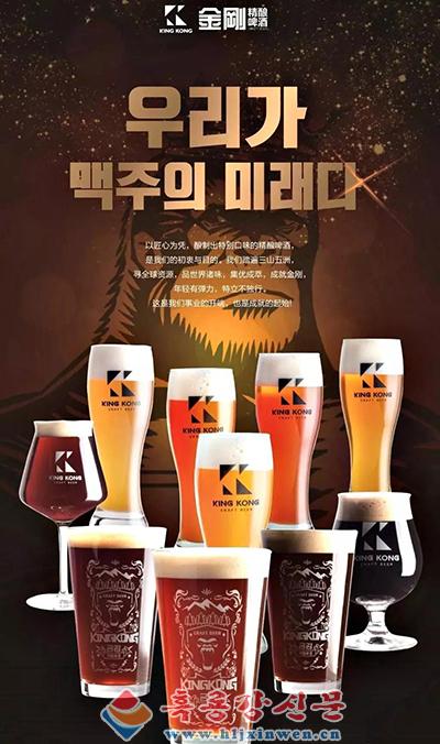 조선족 남자가 만드는 맛있는 수제맥주 '킹콩' 아시나요?